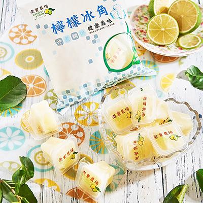 檸檬冰角(28g±9%*10個/袋)