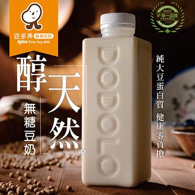無糖豆奶(1000ml±5%/瓶,共3瓶)