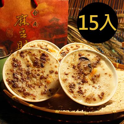 麻豆助碗粿 招牌碗粿(200g±3%/碗,共15入)