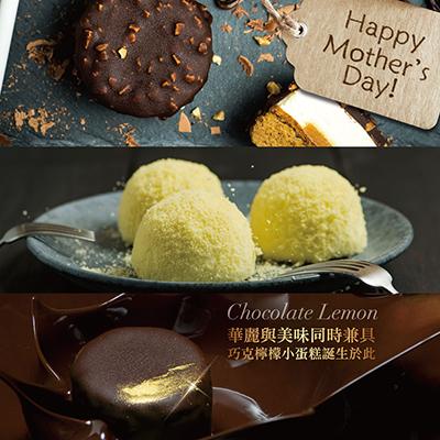 聚會指定-脆皮提拉米蘇+初雪乳酪+巧克檸檬小蛋糕