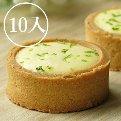 法式檸檬乳酪點心塔10入