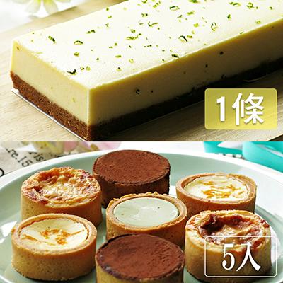 北海道十勝純乳酪蛋糕1條+法式愛情點心塔5入