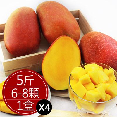 坊山愛文芒果5斤裝6-8粒裝4盒裝