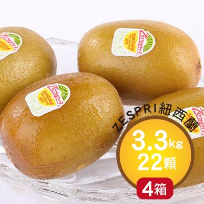 紐西蘭黃金奇異果3.3公斤(22顆)*4箱