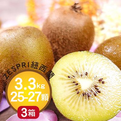 紐西蘭黃金奇異果3.3公斤(25-27顆)*3箱