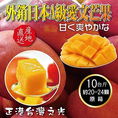 外銷日本特A+級枋山愛文芒果10斤(20~24粒)