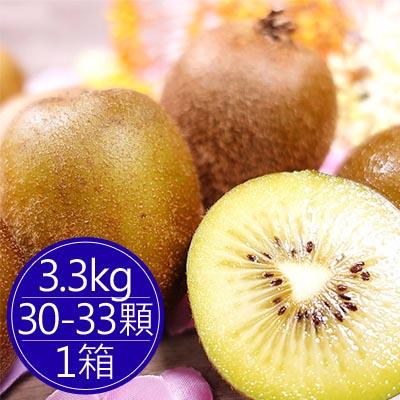 紐西蘭黃金奇異果3.3公斤(30-33顆)*1箱