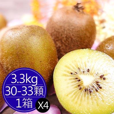 紐西蘭黃金奇異果3.3公斤(30-33顆)*4箱