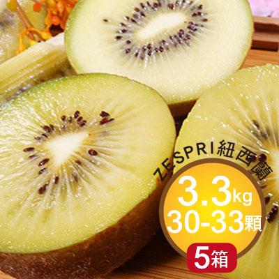 紐西蘭黃金奇異果3.3公斤(30-33顆)*5箱