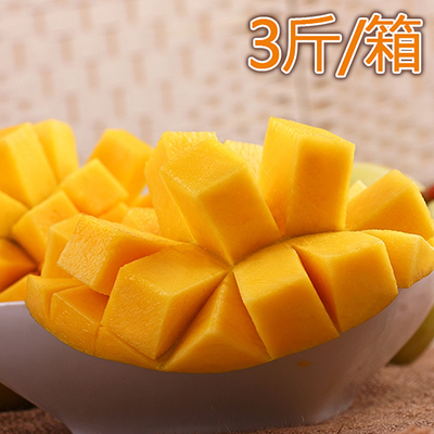 超甜金蜜芒果(3斤/箱)