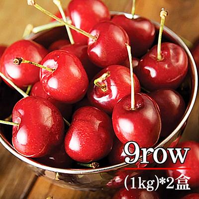 限時空運-美國加州櫻桃9row(1公斤)*2盒