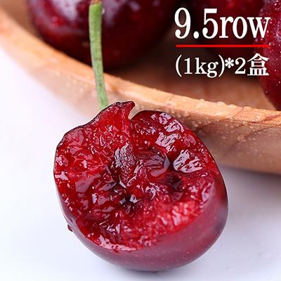 限時空運-美國加州櫻桃9.5row(1公斤)*2盒