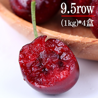 限時空運-美國加州櫻桃9.5row(1公斤)*4盒