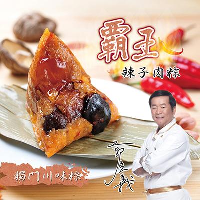 霸王辣子肉粽(160g±5%/顆*2/袋)