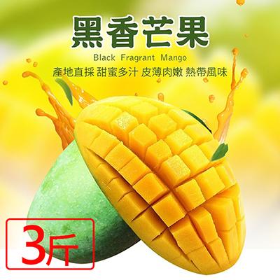 特級蜜甜黑香龍眼芒果3斤