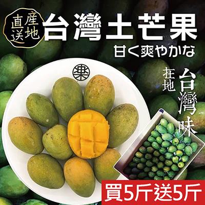 屏東正統土芒果買5斤送5斤