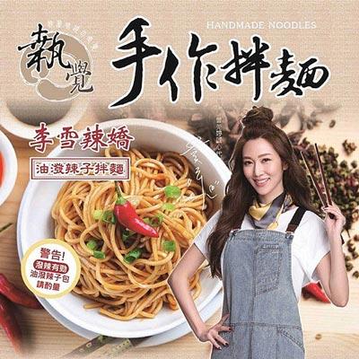 李雪辣嬌-油潑辣子手作拌麵(113g*4包/袋)