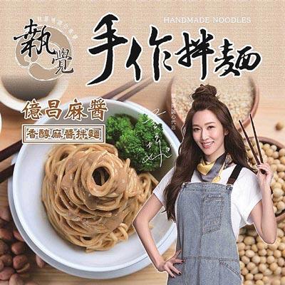 億昌麻醬-香醇麻醬手作拌麵(130g*4包/袋)