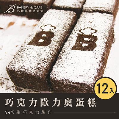 超人氣巧克力歐力奧蛋糕12入