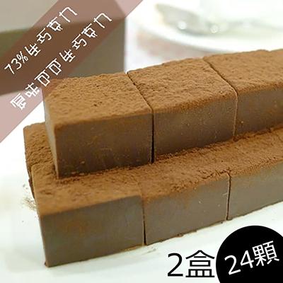 日本超夯73%生巧克力禮盒(24顆)*2盒