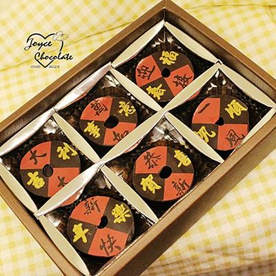 造型巧克力-新春吉祥話(6顆/盒)