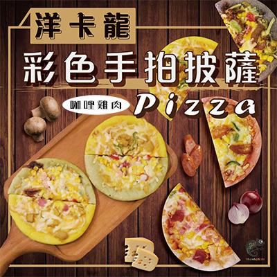 6.5吋彩色披薩-黃色金香(咖哩雞肉)180g/包