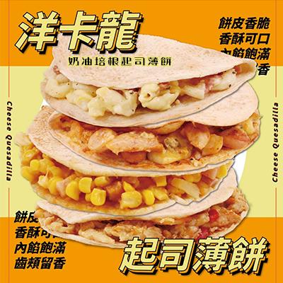 奶油培根起司薄餅(150g/包)
