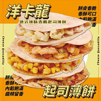 德式辣味香腸起司薄餅(150g/包)