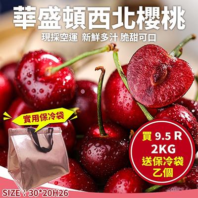 送保冷袋-華盛頓櫻桃9.5row(2公斤)