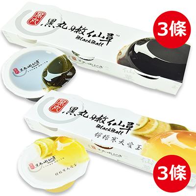 嫩仙草*3+檸檬愛玉*3(3入/條),共6條