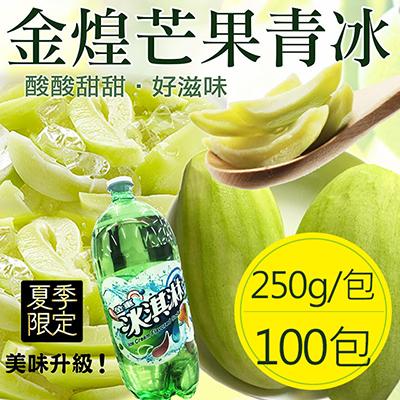 青金煌芒果汽水冰(情人果冰)100包