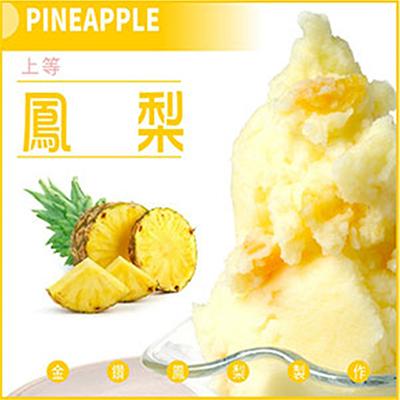 鳳梨泡泡冰(純素)(138g±4.5%/杯)