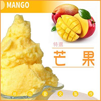 芒果泡泡冰(純素)(146g±4.5%/杯)