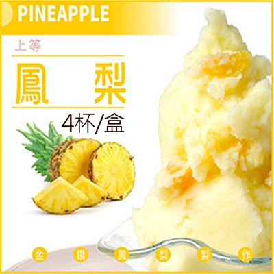 鳳梨泡泡冰(純素)(4杯/盒)