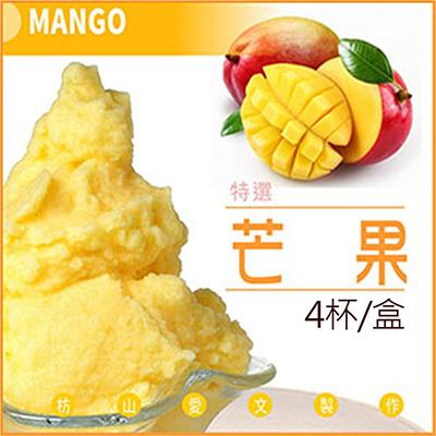芒果泡泡冰(純素)(4杯/盒)