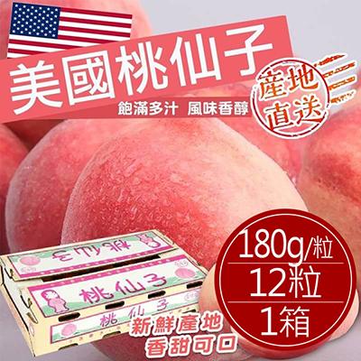 美國桃仙子水蜜桃12粒/箱