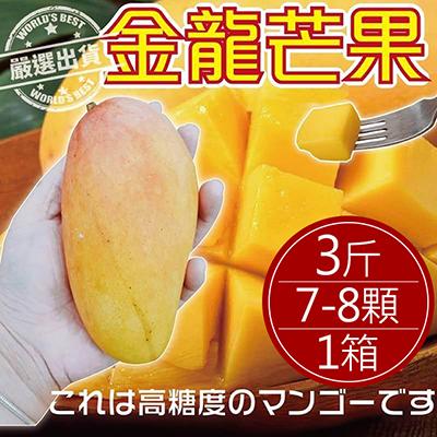 特選金龍芒果3台斤(7-8顆)/箱
