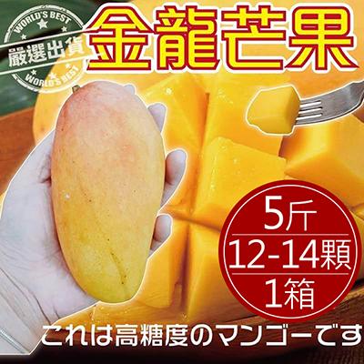 特選金龍芒果5台斤(12-14顆)/箱