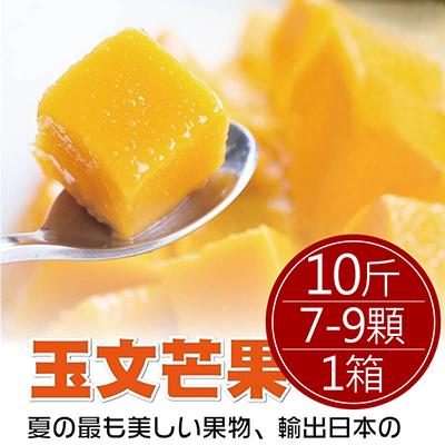 嚴選玉文芒果10斤(7-9粒)/箱