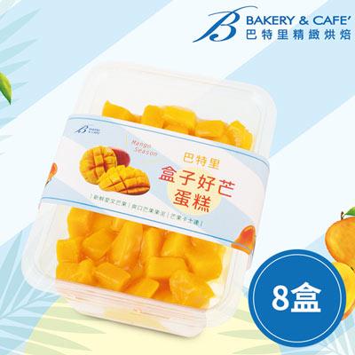 盒子好芒蛋糕8盒