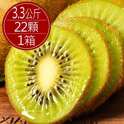 ZESPRI紐西蘭綠色奇異果(22顆)*1箱