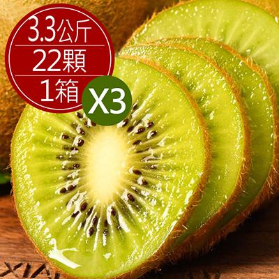 ZESPRI紐西蘭綠色奇異果(22顆)*3箱