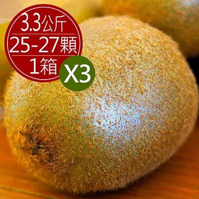 ZESPRI紐西蘭綠色奇異果(25-27顆)*3箱
