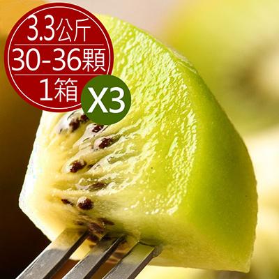 ZESPRI紐西蘭綠色奇異果(30-36顆)*3箱