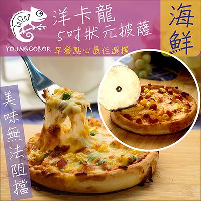 5吋狀元PIZZA-海鮮披薩(120g/包)