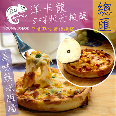 5吋狀元PIZZA - 總匯披薩(120g/片)