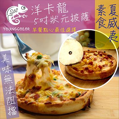 5吋狀元PIZZA - 素食夏威夷披薩(120g/