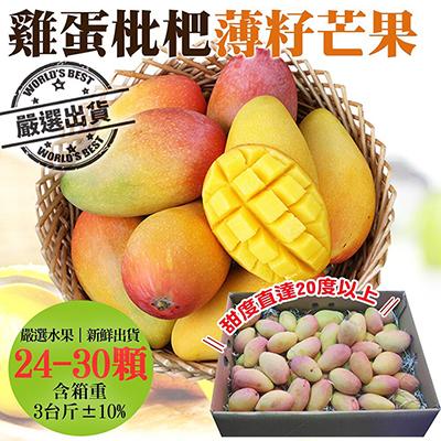 雞蛋枇杷薄籽芒果3斤