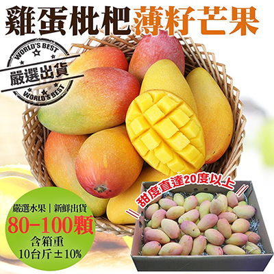 雞蛋枇杷薄籽芒果10斤