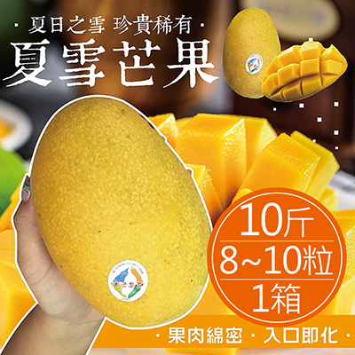 芒果界的LV-嚴選屏東夏雪芒果10斤(原箱)